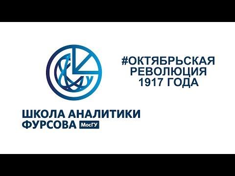 Октябрьская революция 1917 года в рамках Большого Русского Кризиса