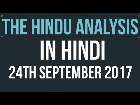 (Hindi) 24 September 2017-The Hindu Editorial News Paper Analysis- [UPSC/ SSC/ RBI Grade B/ IBPS]