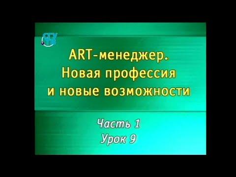 ART-менеджер. Урок 9. Музыкальное и театральное продюсирование