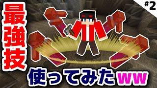 【マインクラフト】最強の技「鎧砕き」発動!! ミストゲイル#2【マイクラ】【ア…