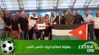 بطولة انطاليا لرواد التنس العرب