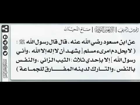 14 شرح حديث لا يحل دم امرىء مسلم إلا بـإحـدي ثـلاث الشيخ صالح اللحيدان Youtube