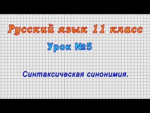Русский язык 11 класс (Урок№5 - Синтаксическая синонимия.)