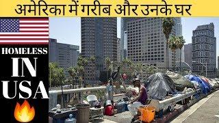 अमेरिका में गरीब और उनके घर/ Homeless In America/ Gareeb Logo ki Life USA me