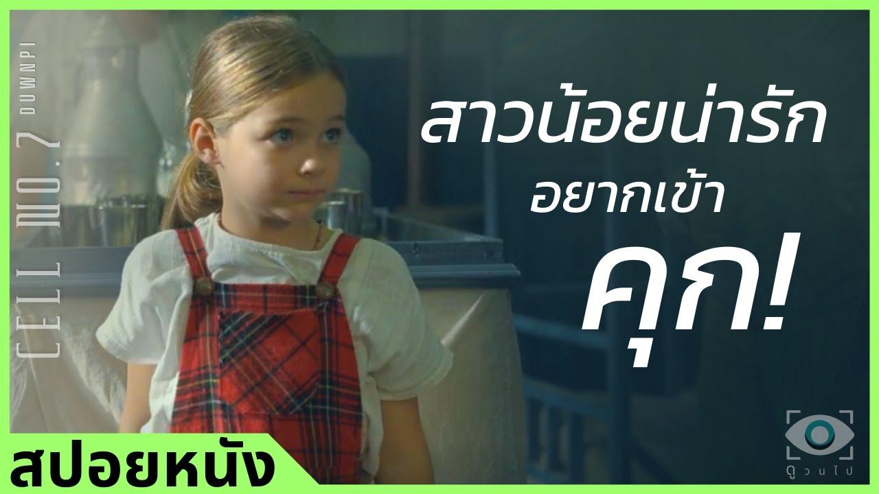 #สปอยหนัง : เมื่อสาวน้อยน่ารัก แอบเข้าไปอยู่ในเรือนจำ