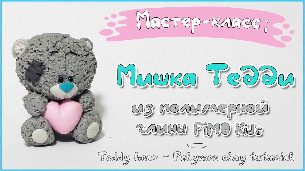 Купите плюшевого медведя с бесплатной доставкой по москве в интернет магазине дочки-сыночки, цены от 269 руб. , в наличии 47 моделей мягких плюшевых медведей. Постоянные скидки, акции и распродажи. Получайте бонусные баллы за каждую покупку.