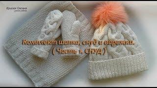 Комплект для девочки спицами шапка, снуд и Варежки. (Часть 1. СНУД )