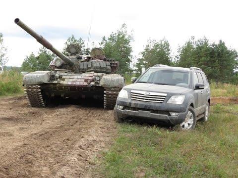 Танк Т 72Б против внедорожника KIA Mohave Россия