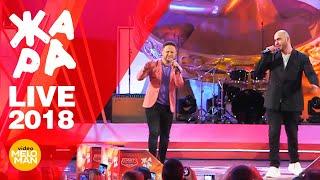 Brandon Stone & Вахтанг - Брат  (ЖАРА в Вегасе, Live 2018)