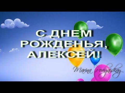 С Днем Рождения Алексей | Поздравления | Пожелания