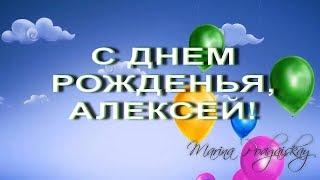 С Днем Рождения Алексей  Поздравления  Пожелания
