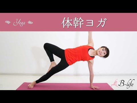 体幹ヨガでダイエット☆ 全身の血行を促進し、脂肪燃焼しよう!