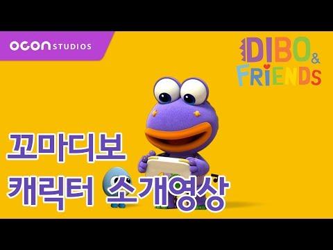 [Dibo&Friends] Character Clip VideoㅣOCON