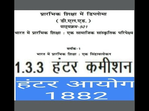 Couse 501 हंटर आयोग  D.el.ed Free/cheapest online एजुकेशन college degree courses by nios.