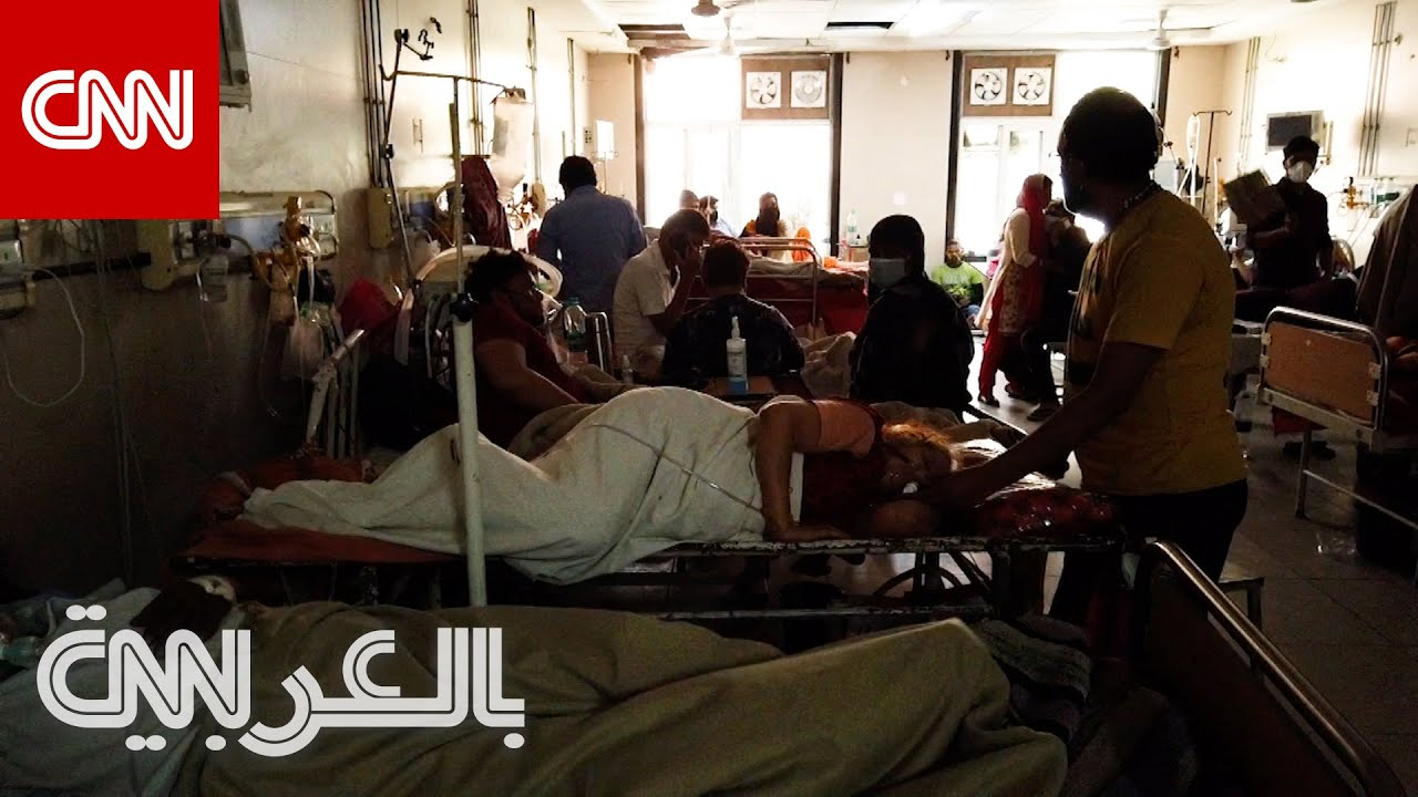 مشاهد حصرية من مستشفى -مكتظ- في الهند لمعالجة مرضى فيروس كورونا  - 16:59-2021 / 5 / 4
