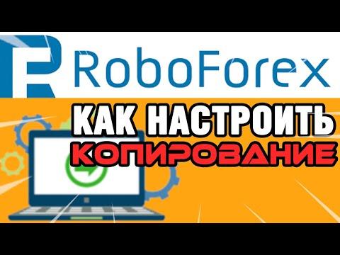 Заработать без покупки Форекс робота? Как настроить копирование на брокере RoboForex | CopyFX