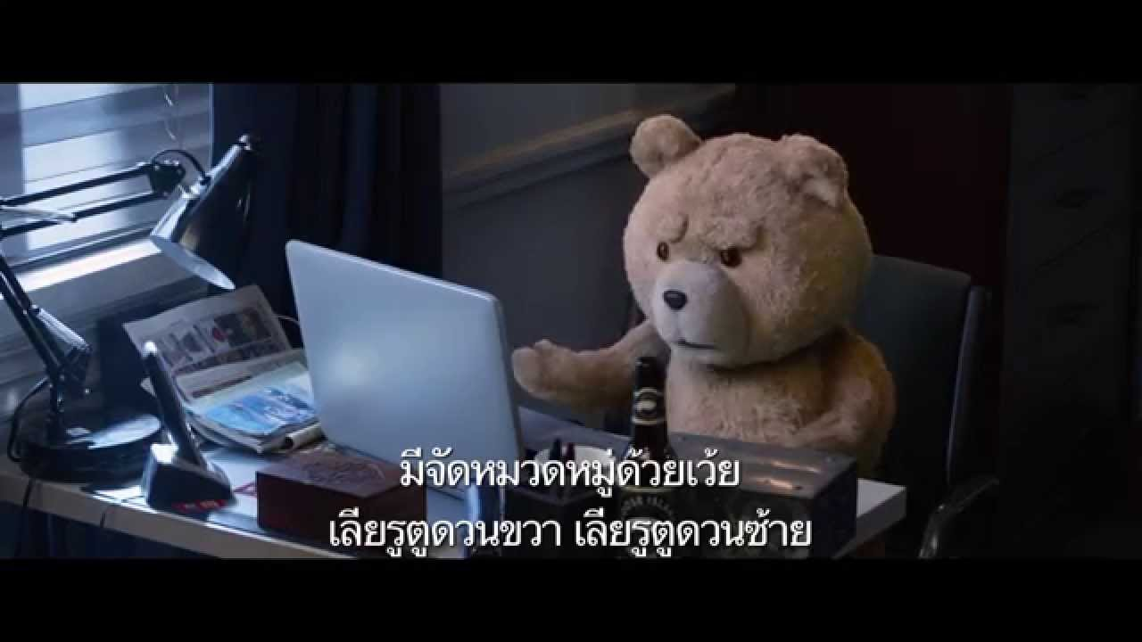 Ted 2 Official Trailer Red Band Thai Sub