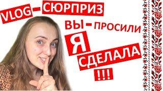ДОЛГОЖДАННЫЙ ВЛОГ вы давно его просили Я СДЕЛАЛА на украинском языке ЧТО ВЫ ПОНЯЛИ субтитры