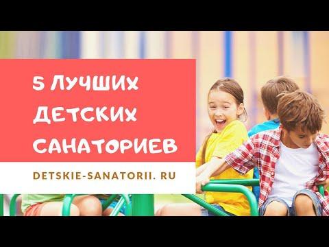 ТОП-5 лучших детских санаториев России для отдыха и лечения