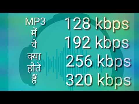 Mp3 Songs May 128 Kbps,  320 Kbps Kya Hote Hain