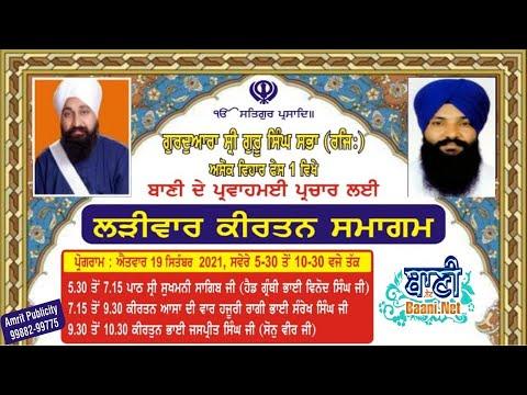 Live-Now-Gurmat-Samagam-Ashok-Vihar-19-Sept-2021