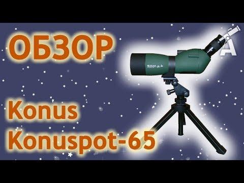 Обзор подзорной трубы Konus Konuspot-65
