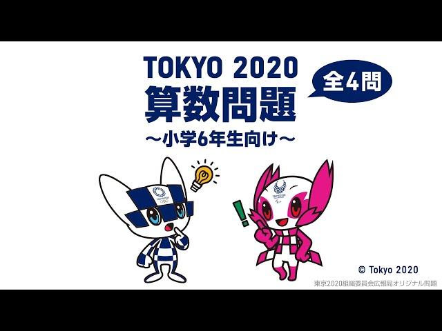 【オンライン学習動画】東京2020算数問題(小学校6年生向け)