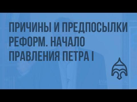 Видеоурок начало правления петра 1 10 класс