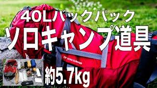 【ソロキャンプ道具一式】40リットルのバックパックで快適ソロキャンプ