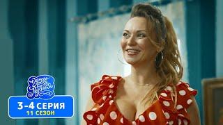 Сериал Однажды под Полтавой - Новый сезон 3-4 серия - Лучшие семейные комедии 2020