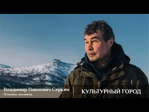 Творческая встреча с психологом и писателем Владимиром Серкиным