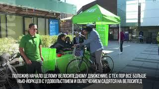 На велосипеде по «Большому яблоку»