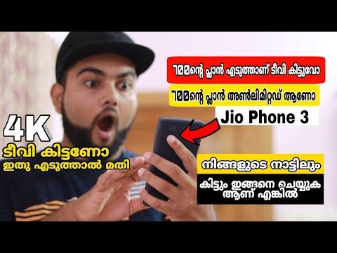 Jio Fiberന്റെ കൂടെ ശെരിക്കും Tv ഒക്കെ കിട്ടുവോ?🔥Jio phone3 launch ,Annual pack of jiga fiber,
