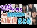 【STU48】2ndシングル選抜発表後の初配信まとめ【ドラフト3期研究生】