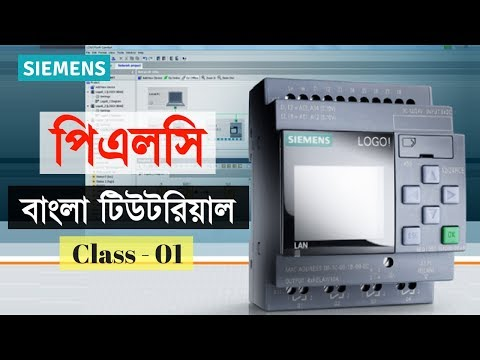 PLC Programming Tutorial Bangla Class 01 Discussion about prgramming and PLC