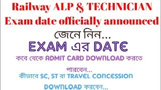 RAILWAY ALP/TECH EXAM DATE OFFICIALLY ANNOUNCED || KNOW HOW & WHEN DOWNLOAD OF ADMIT CARD