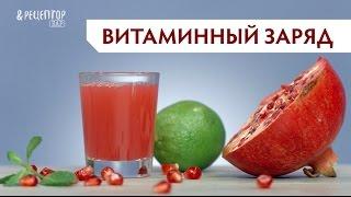 Коктейль «Витаминный заряд»
