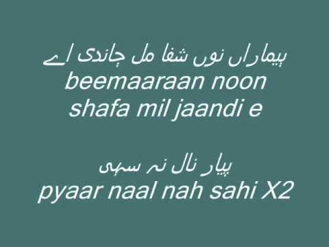 pyar nal na sahi coke studio season 4 lyrics