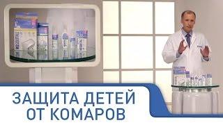 Защитить ребенка от укуса комаров на прогулке, средства Москитол