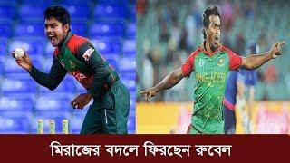 মিরাজের বদলে ফিরছেন রুবেল | India VS Bangladesh | CWC19