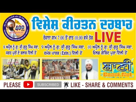 Live-Now-Gurmat-Kirtan-Samagam-From-Old-Govindpura-Delhi-10-April-2021