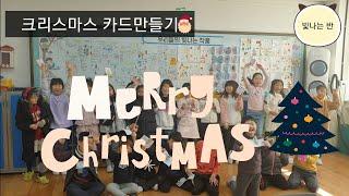 초등학생(저학년) 크리스마스 카드 입체카드 만들기