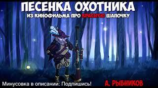 Песня Охотника из фильма