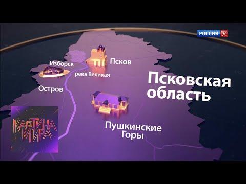 Русский запад: регион развития | Картина мира с Михаилом Ковальчуком