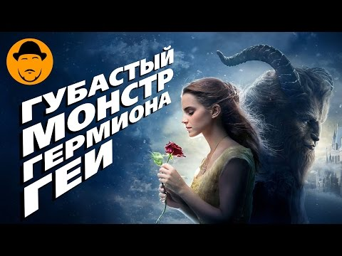Красавица и Чудовище – Обзор Фильма
