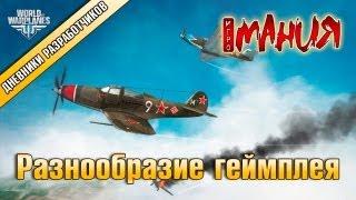 World of Warplanes - Дневники разработчиков. Часть 5
