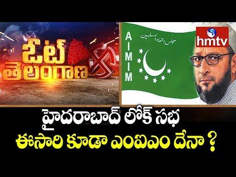 Special Report On Hyderabad Lok Sabha Seat | Vote Telangana | hmtv