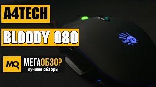 A4Tech Bloody Q80 обзор мышки