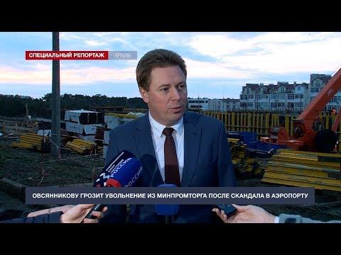 Овсянникову грозит увольнение из Минпромторга после скандала в аэропорту