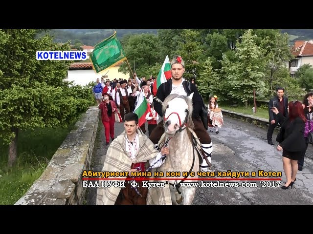 Абитуриент хайдутин на бала с кон и чета www.kotelnews.com